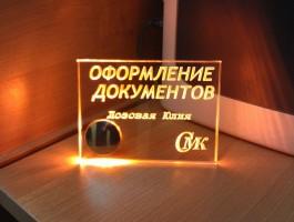 Изготовление табличек в Красноярске