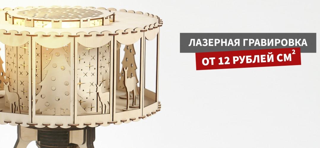 ЧПУ резка и фрезеровка от 27 руб за м/п. Особые цены для Рекламных агентств.