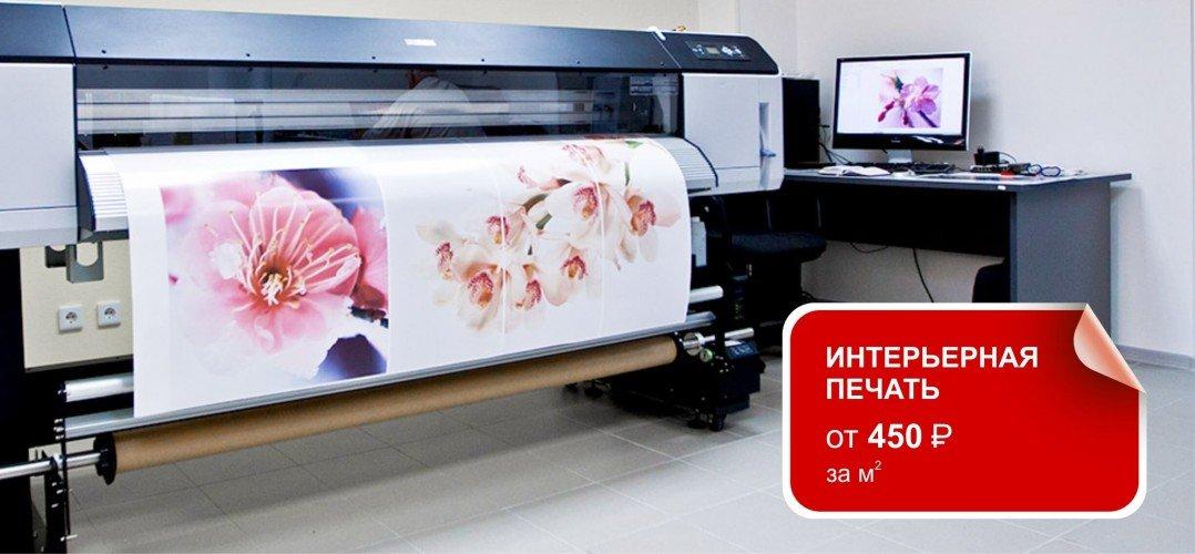Интерьерная печать от 450 руб за кв.метр