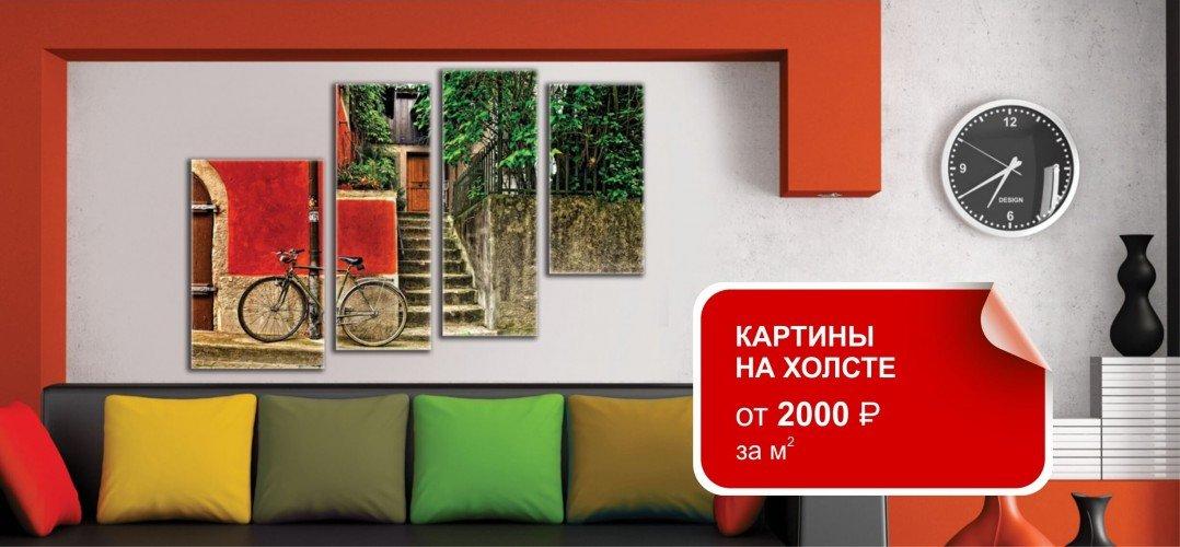 Картины на холсте 2000 руб за кв.метр