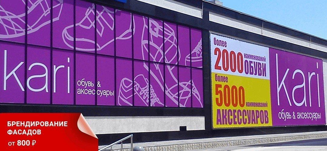 Брендирование фасадов зданий и офисов от 800 руб за кв.метр